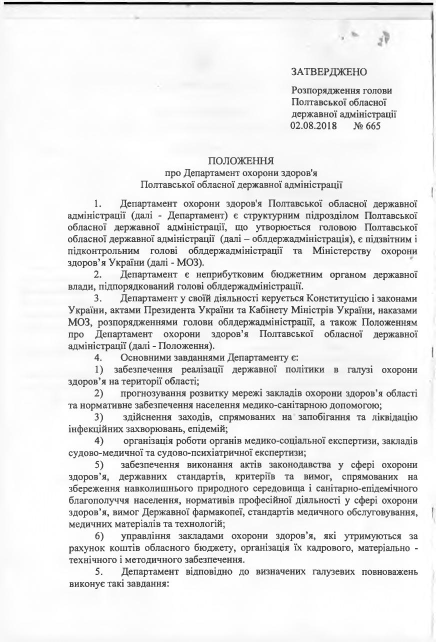 Положення ДОЗ_pages-to-jpg-0001