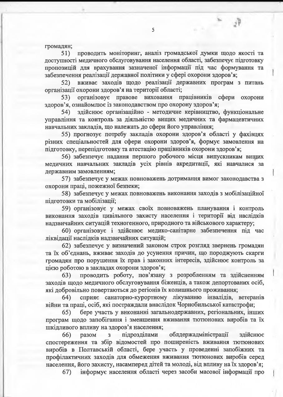 Положення ДОЗ_pages-to-jpg-0005