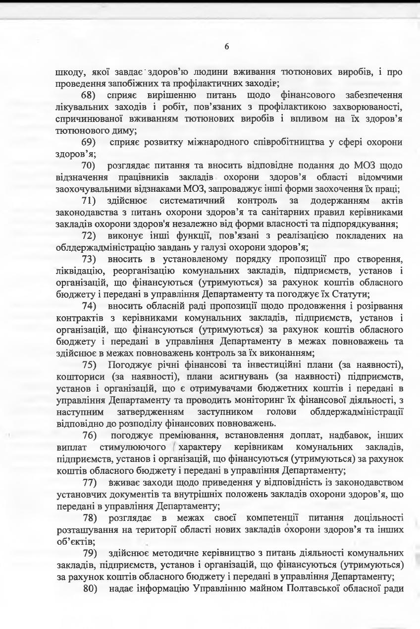 Положення ДОЗ_pages-to-jpg-0006