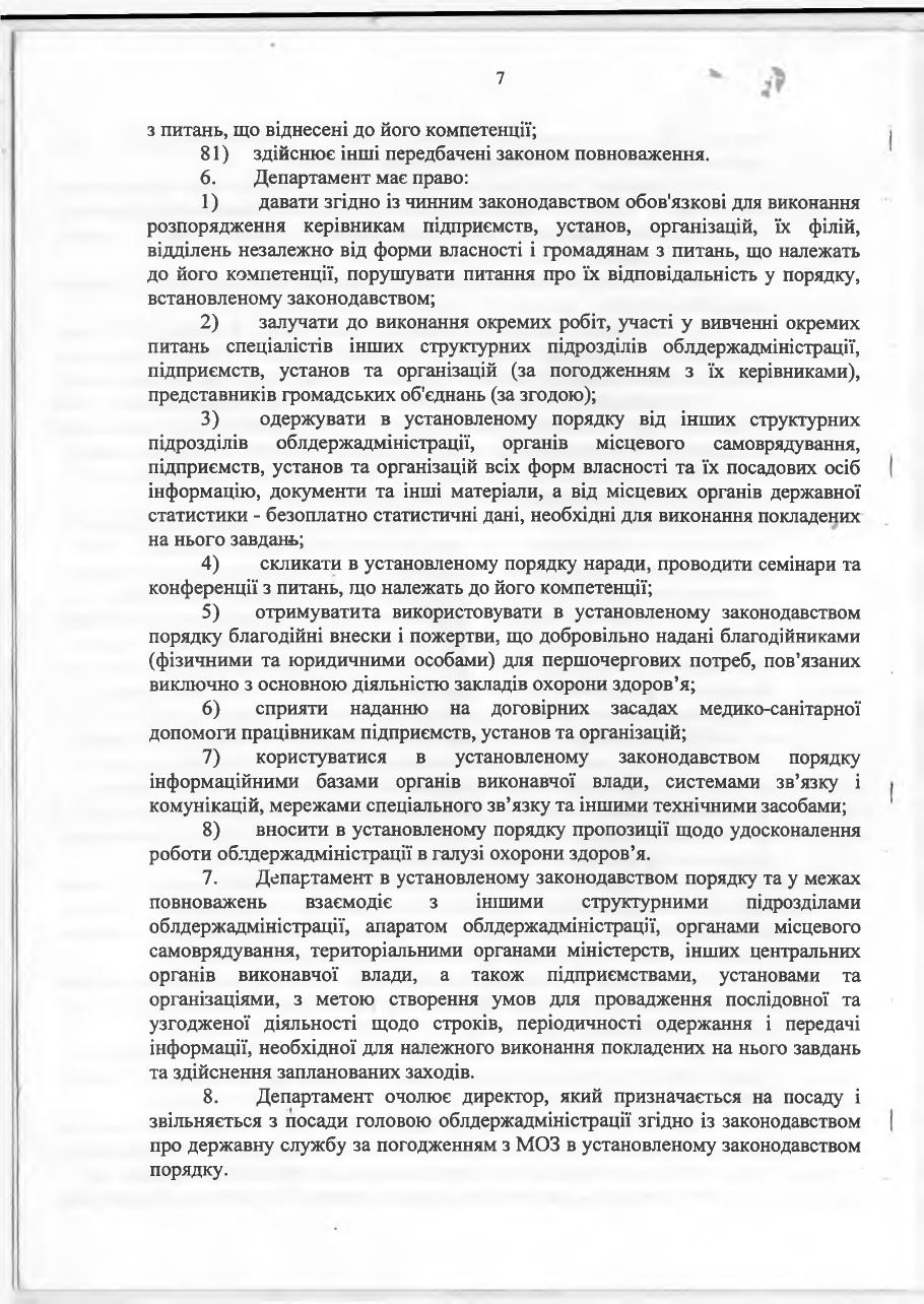 Положення ДОЗ_pages-to-jpg-0007