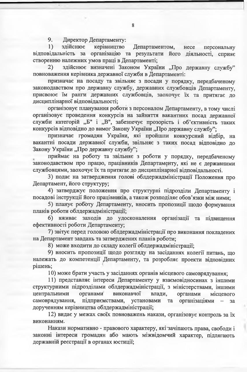 Положення ДОЗ_pages-to-jpg-0008