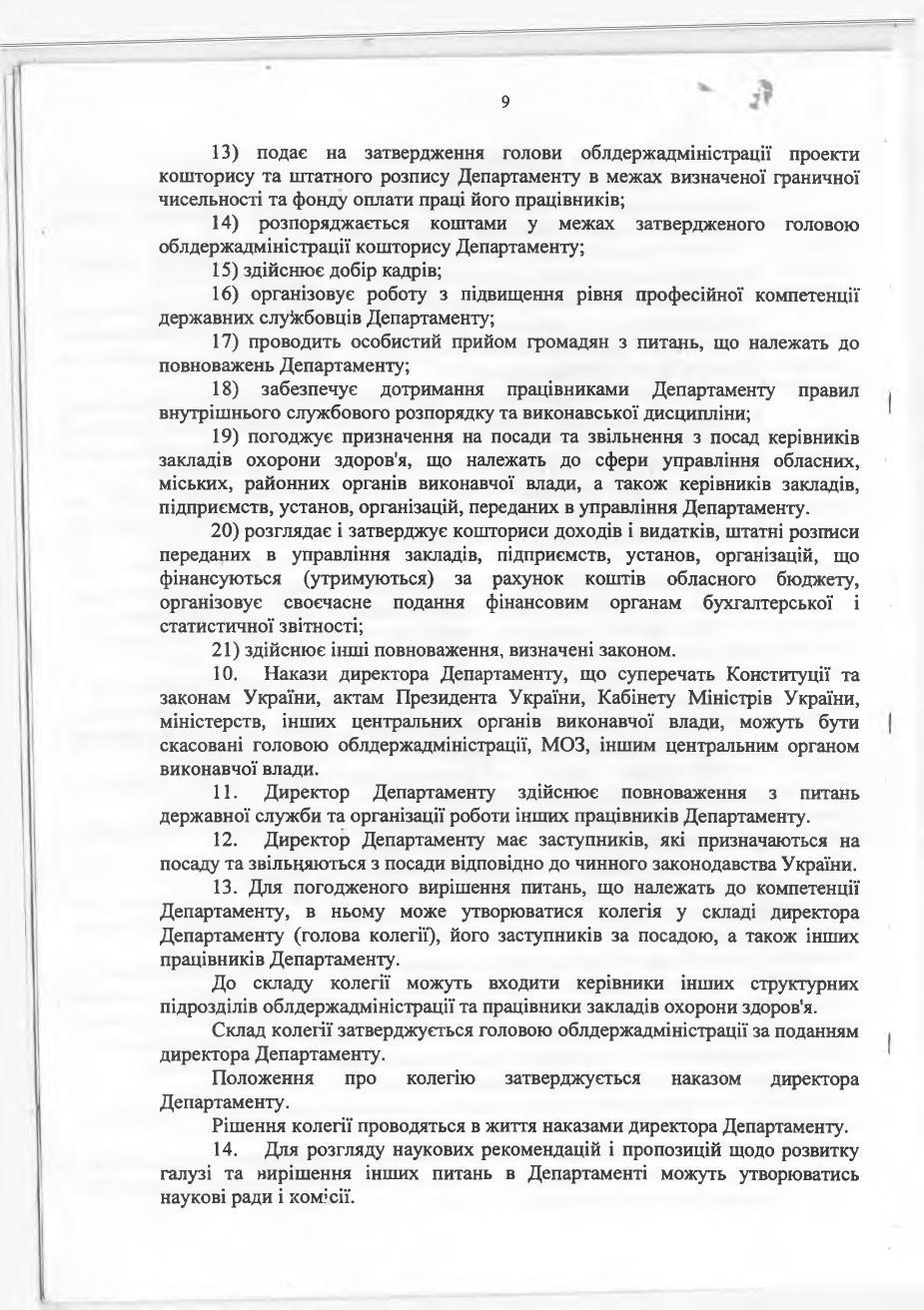 Положення ДОЗ_pages-to-jpg-0009