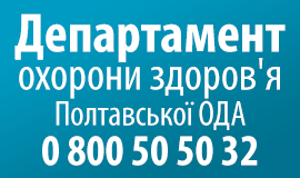 """""""ГАРЯЧА"""" ЛІНІЯ ДОЗ ПОДА 0 800 50 50 32"""