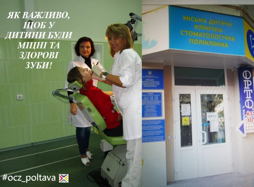 Dytiacha-stomatolohiia