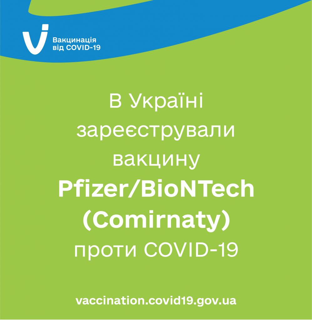 22 02 2020 Pfizer_BioNTech-01