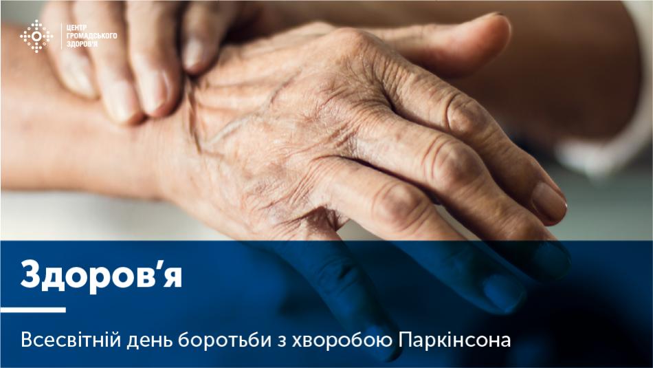 Parkinson-vsesv-den-zastavka