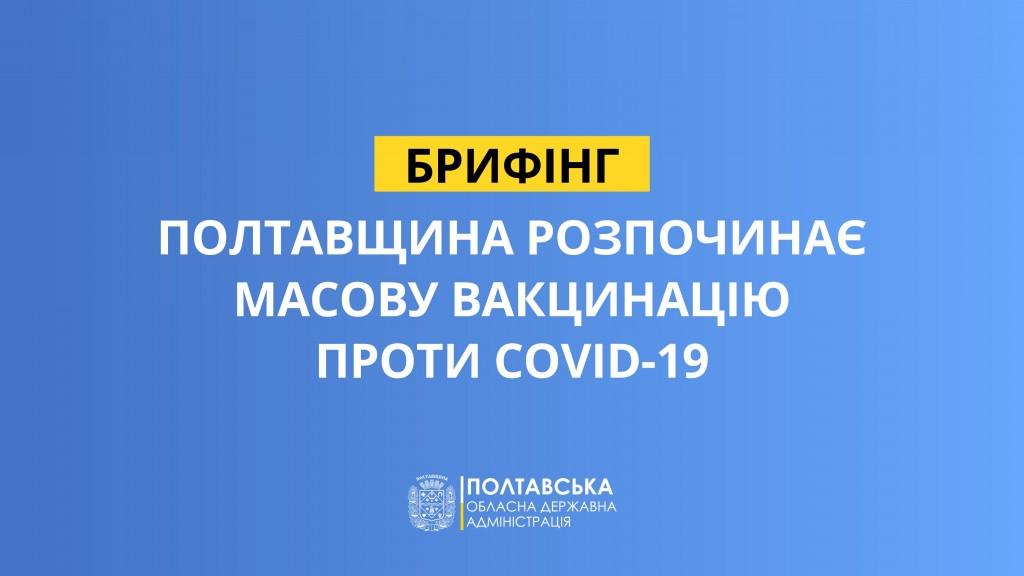 Poltavshchyna_rozpochynaie_masovu_vaktsynatsiiu-pdf