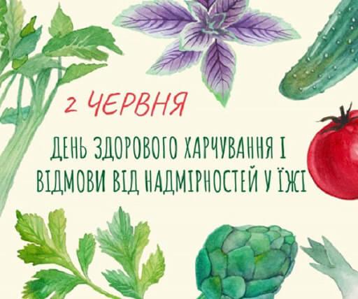 den-zdor-kharchuv-zastavka